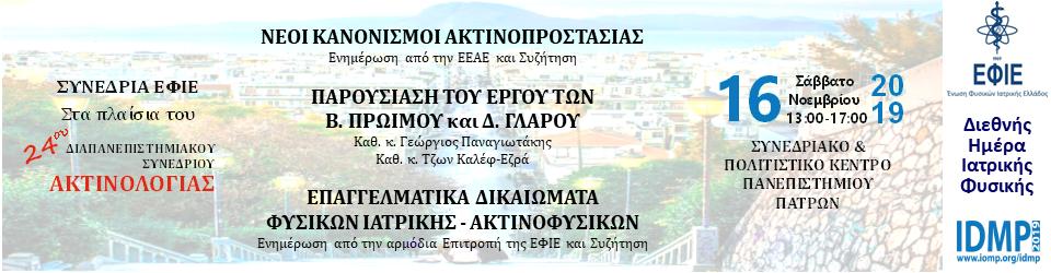EFIE-Banner-Patra-2011