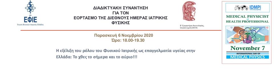 idmp2020